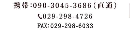 029-298-4726携帯:090-3045-3686(直通)
