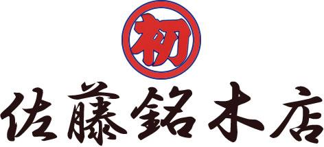 【動画】11月25日 ケヤキ製材│佐藤銘木店